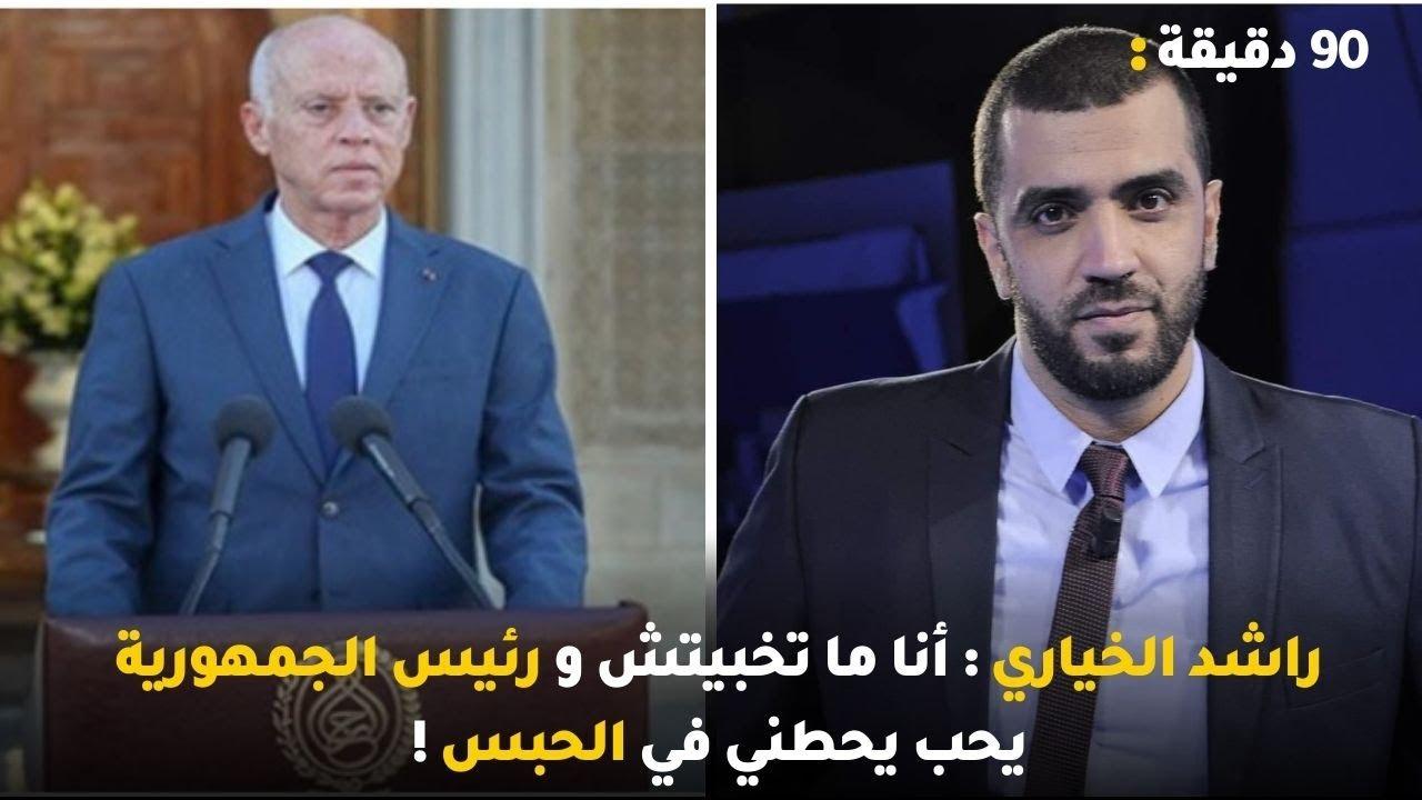 راشد الخياري : أنا ما تخبيتش و رئيس الجمهورية يحب يحطني في الحبس !
