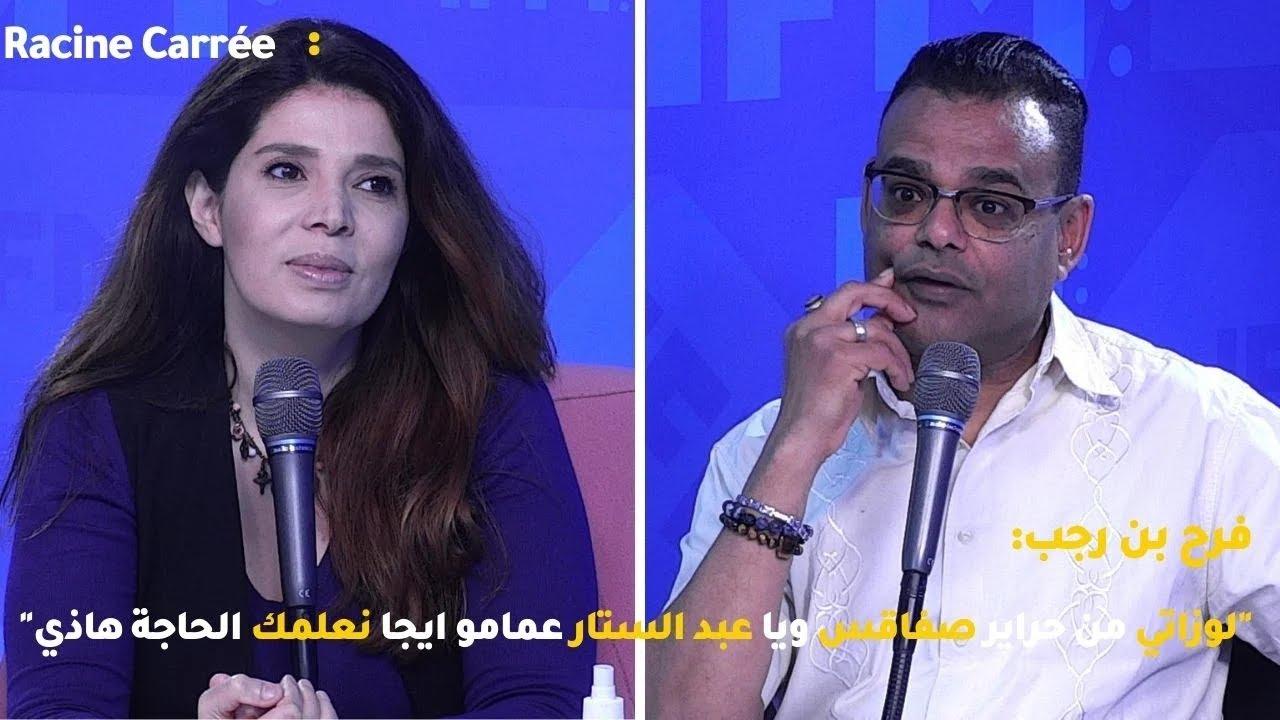 """فرح بن رجب: """"لوزاتي"""" من حراير صفاقس ويا عبد الستار عمامو ايجا نعلمك الحاجة هاذي"""