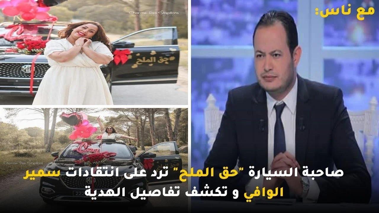 """صاحبة السيارة """"حق الملح"""" ترد على انتقادات سمير الوافي و تكشف تفاصيل الهدية"""