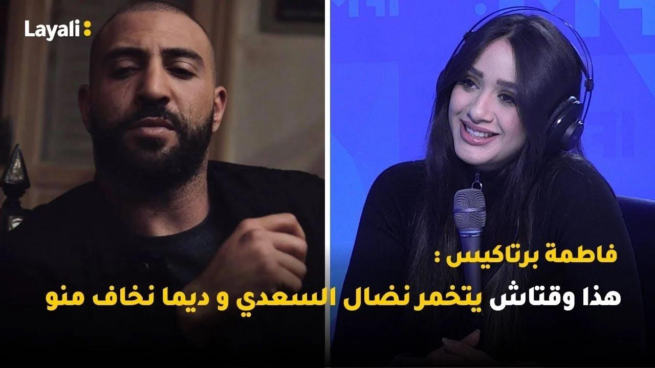 Layali avec mohamed el khamessi