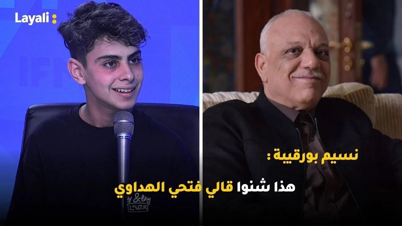 نسيم بورقيبة : هذا شنوا قالي فتحي الهداوي