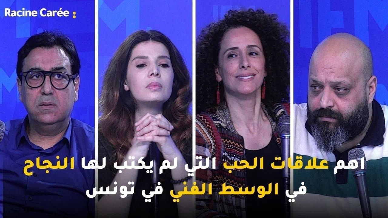 اهم علاقات الحب التي لم يكتب لها النجاح في الوسط الفني في تونس!
