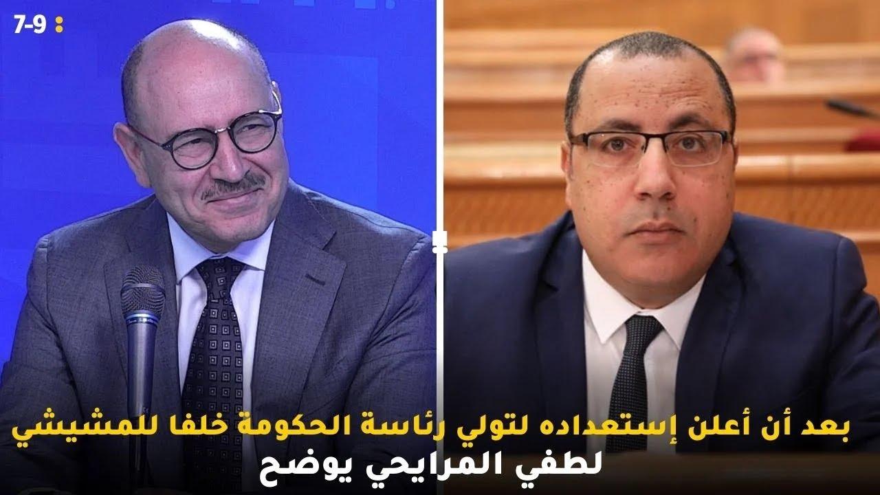 بعد أن أعلن إستعداده لتولي رئاسة الحكومة خلفا للمشيشي لطفي المرايحي يوضح !!