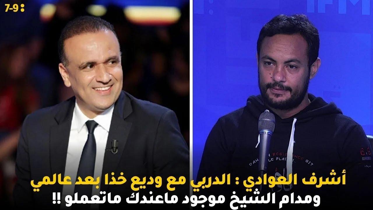 أشرف العوادي : الدربي مع وديع خذا بعد عالمي ومدام الشيخ موجود ماعندك ماتعملو !!