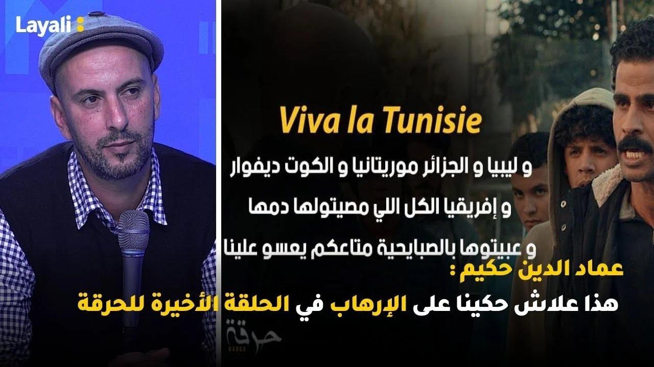 عماد الدين حكيم : هذا علاش حكينا على الإرهاب في الحلقة الأخيرة للحرقة