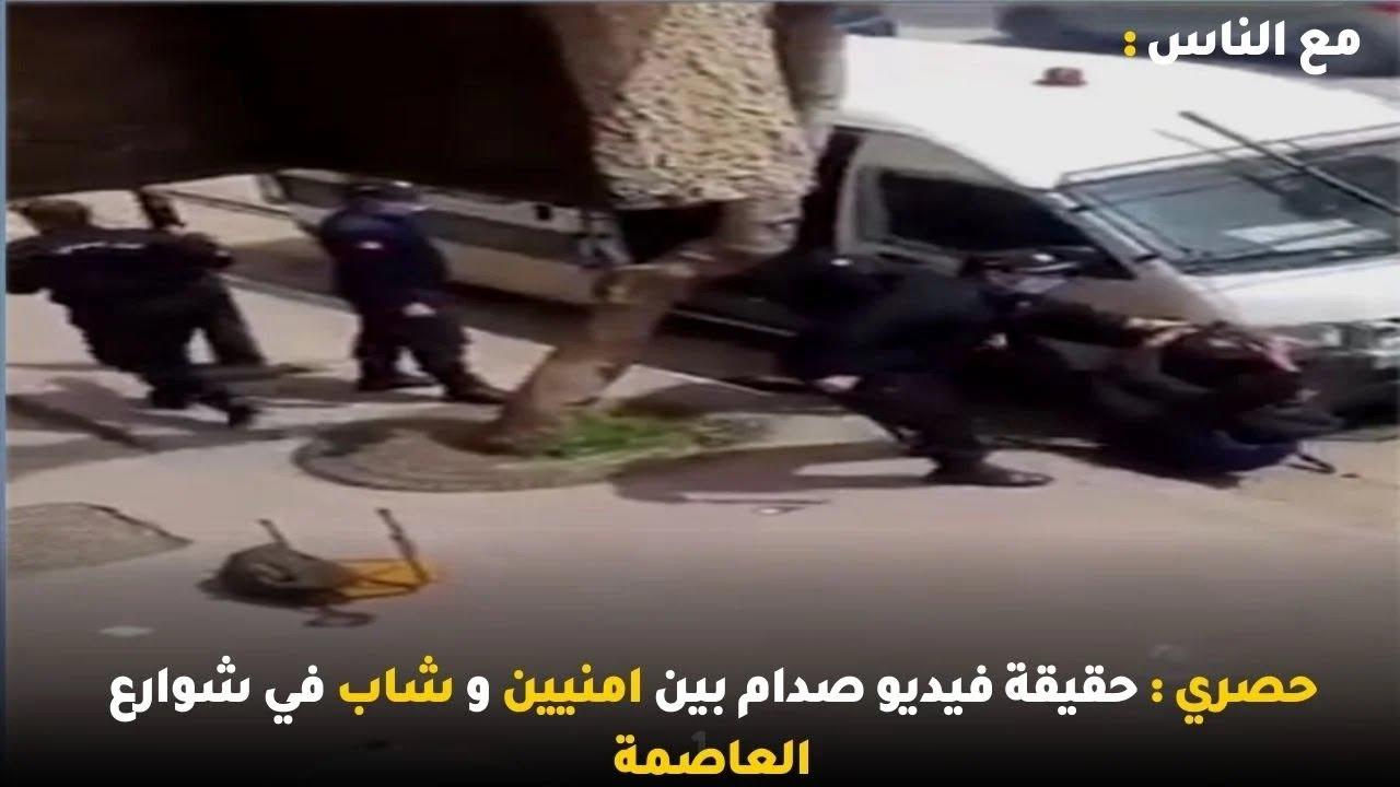 حصري : حقيقة فيديو صدام بين امنيين و شاب في شوارع العاصمة