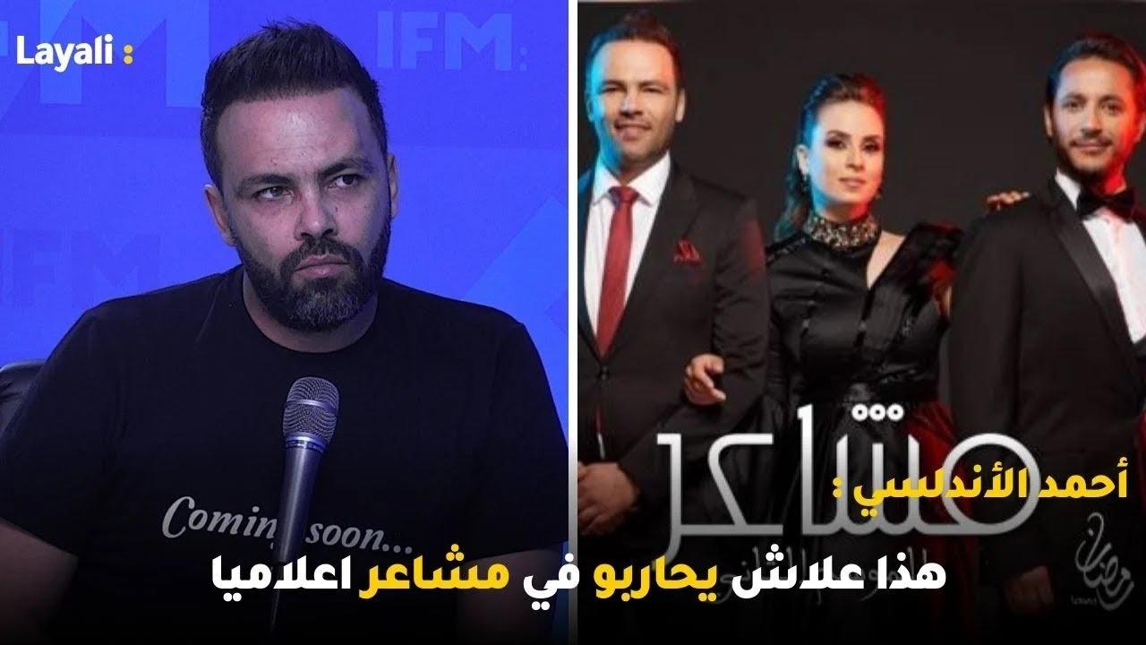 أحمد الأندلسي : هذا علاش يحاربو في مشاعر اعلاميا