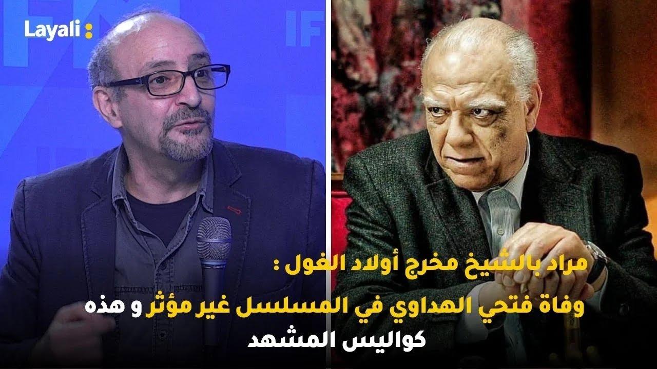 مراد بالشيخ مخرج أولاد الغول : وفاة فتحي الهداوي في المسلسل غير مؤثر و هذه كواليس المشهد