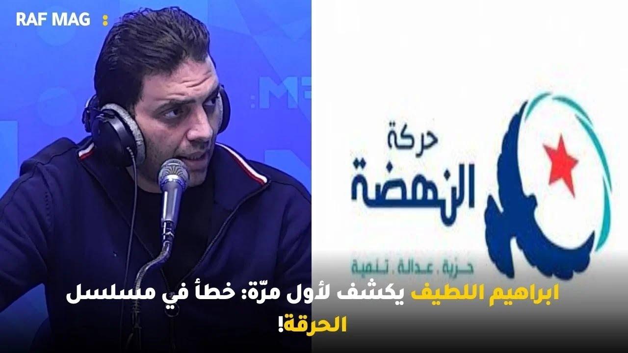 خطاب شديد اللهجة من الراف ماج تعليقا على تلقيح نائب النهضة و إضراب الأطباء