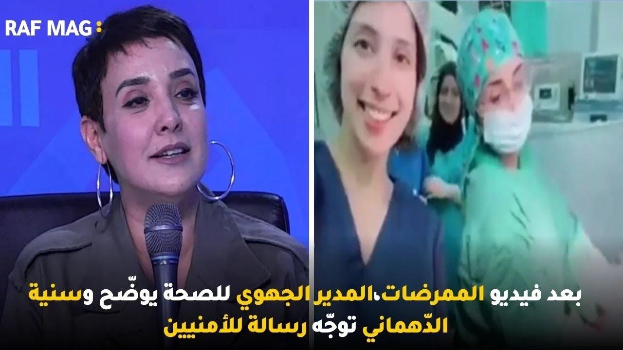 بعد فيديو الممرضات،المدير الجهوي للصحة يوضّح وسنية الدّهماني توجّه رسالة للأمنيين