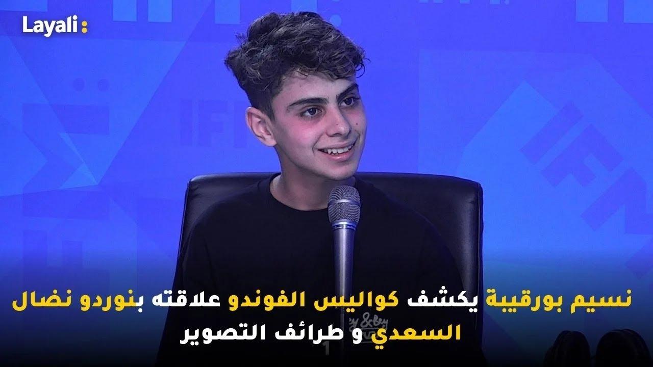 نسيم بورقيبة يكشف كواليس الفوندو علاقته بنوردو نضال السعدي و طرائف التصوير