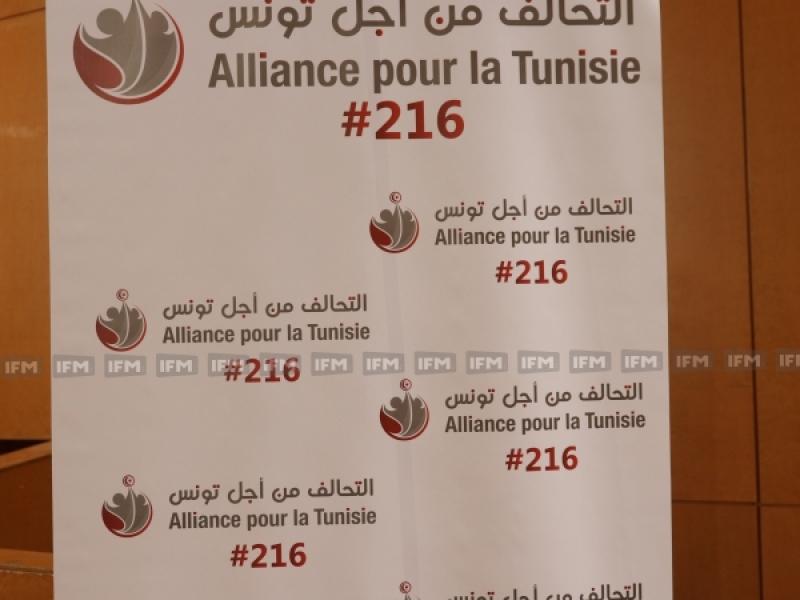 خلال ندوة صحفية:  حزب التحالف من أجل تونس يقدم أعضاء قائماته للانتخابات التشريعية