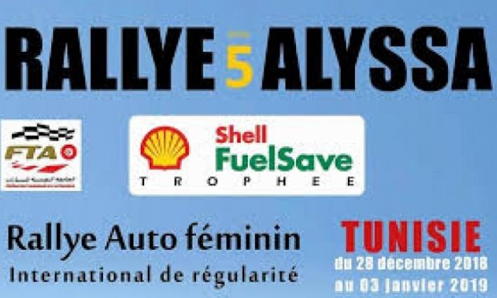 5eme édition du Rallye « Alyssa » : continuer sur la même lancée