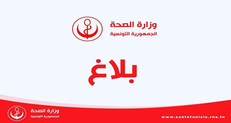 Aucune nouvelle contamination en Tunisie