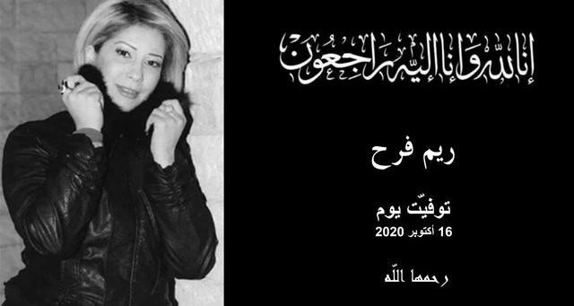 L'artiste Rim Farah n'est plus