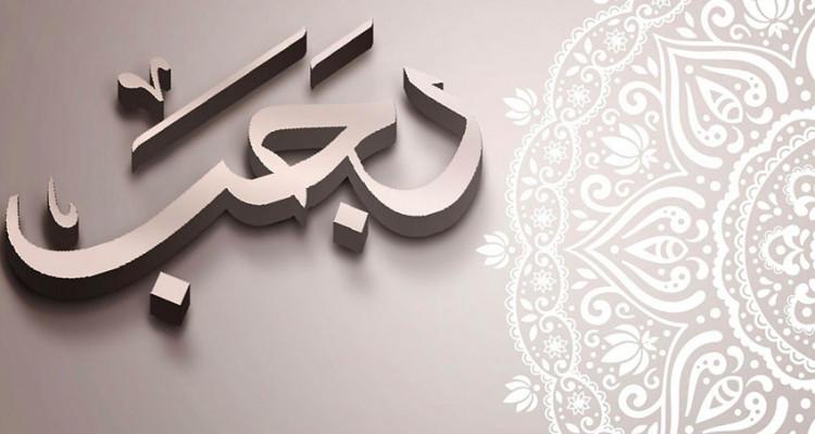 Le premier jour du mois de Rajab