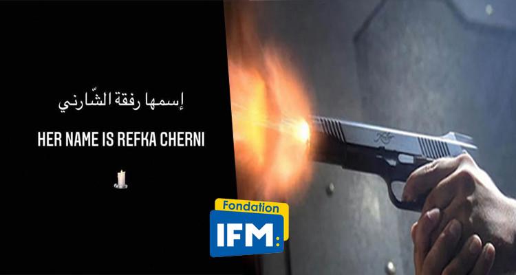 fondation ifm مقتل رفقة الشارني العنف ضد المرأة