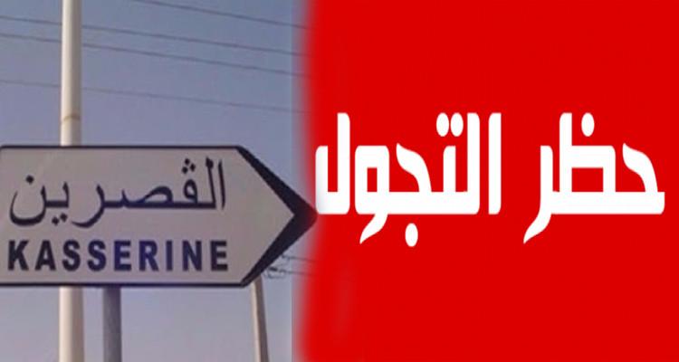 القصرين : اقرار حظر الجولان بداية من الثامنة ليلا وغلق الأسواق الأسبوعية