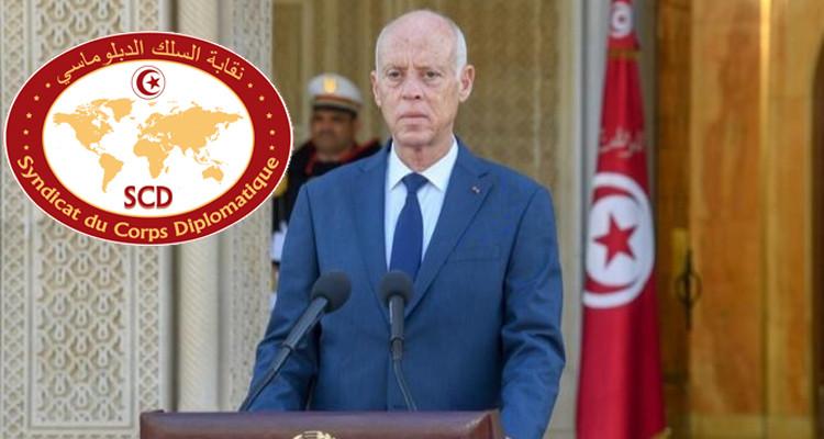 نقابة السلك الديبلوماسي : ملتزمون بخدمة تونس وفق  أوامر  قيس سعيّد