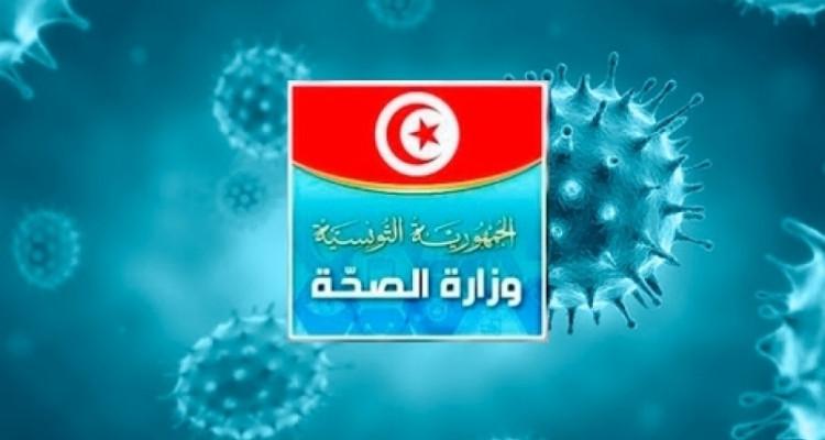 وزارة الصحة توجّه رسالة للعاملين بالقطاع الصحي