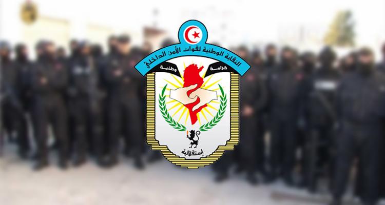 نقابة  قوات الأمن الداخلي تطالب بإرساء منظومة أمنية استثنائية