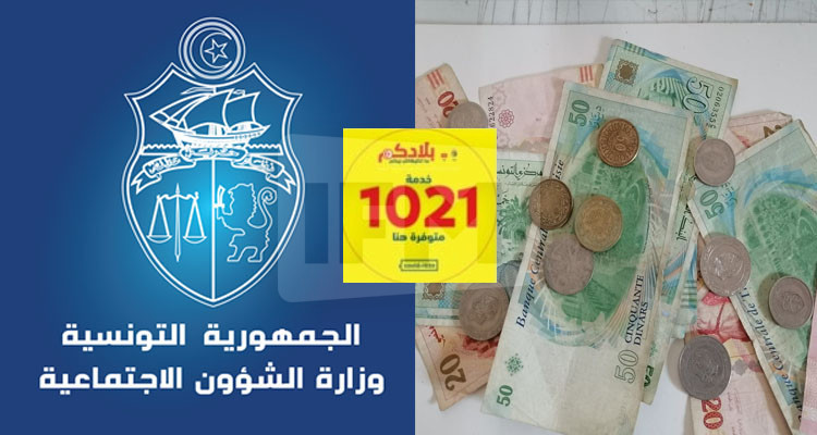 وزارة الشؤون الإجتماعية: سحب مساعدة 300 دينار سيكون غدا بعد منتصف النهار
