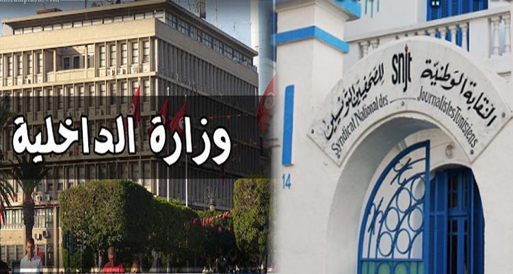 نقابة الصحفيين تدعو وزارة الداخلية إلى وضع خطة دقيقة لحماية منظوريها