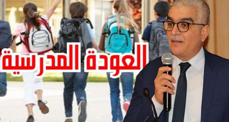 وزير التربية: العودة المدرسية كانت فاشلة نسبيا