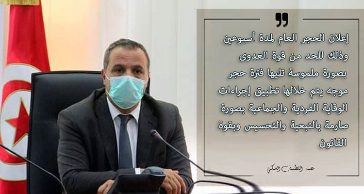 Abdellatif Mekki suggère un confinement de deux semaines