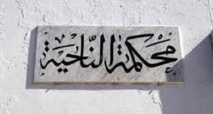 Fermeture du tribunal cantonal de Tunis