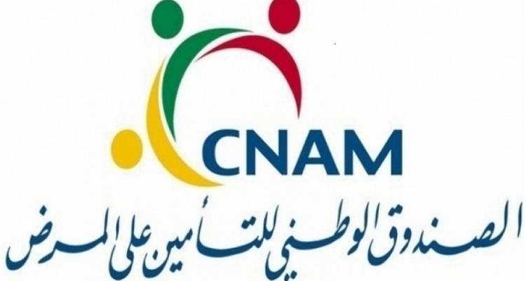 Les bureaux de la CNAM ouverts
