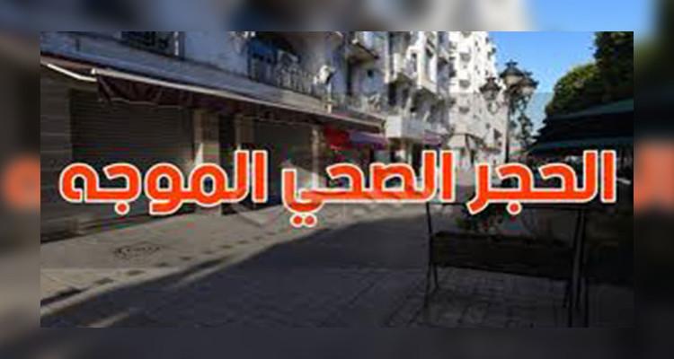 Gabès : Confinement dirigé à Ouedhref