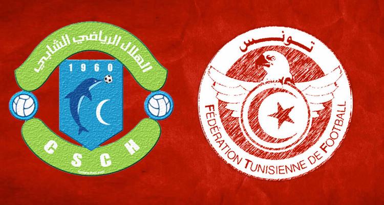 هلال الشابة، الجامعة التونسية لكرة القدم