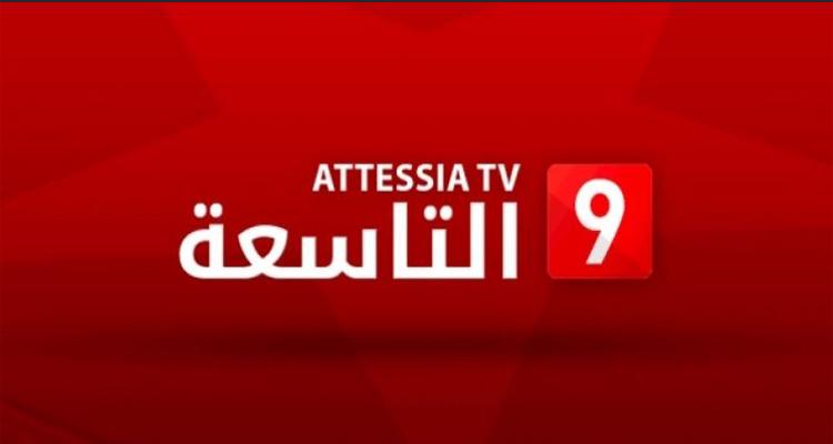 ايقاف برنامج على قناة التاسعة