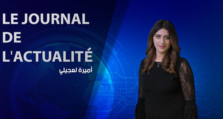 الصحفية ومقدمة الأخبار في IFM أميرة العجيلي