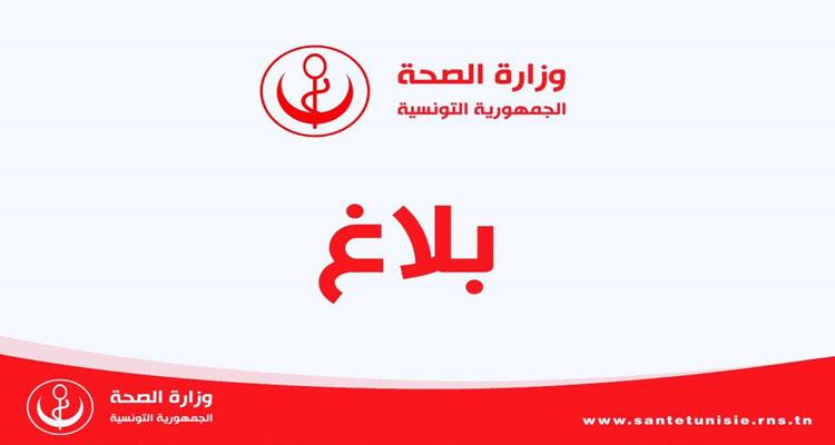 تسجيل 394 إصابة بفيروس كورونا في تونس