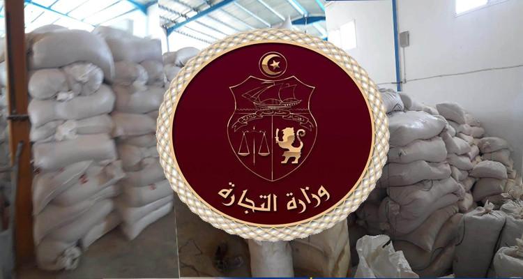 وزارة التجارة سداري