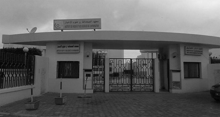 معهد الصحافة في حداد