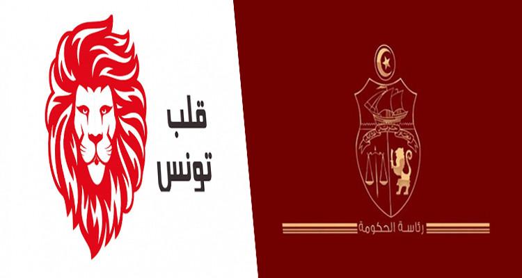 قلب تونس رئاسة الحكومة