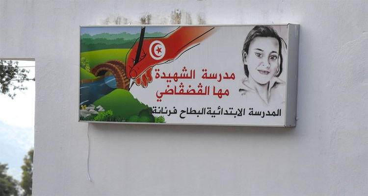 مدرسة الشهيدة مها القضقاضي