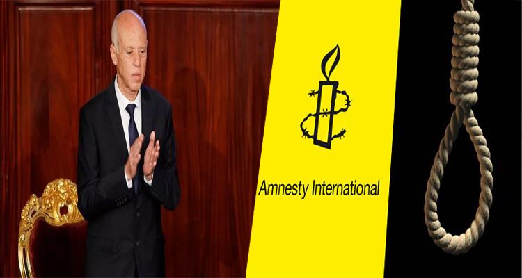 منظمة العفو الدولية: تلويح قيس سعيّد بتنفيذ عقوبة الإعدام مقلقة ومخيفة