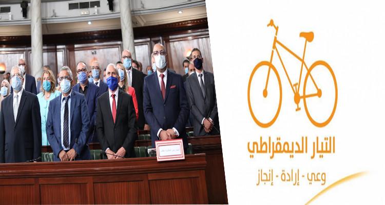 التيار الديمقراطي حكومة هشام المشيشي