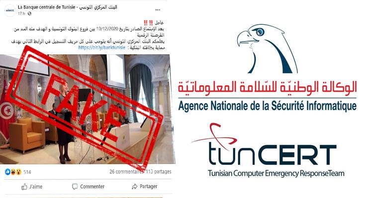 قرصنة الوكالة الوطنية للسلامة المعلوماتية