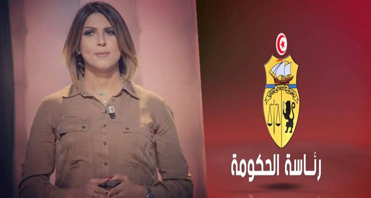 رئاسة الحكومة تنهي رسميا مهام الزميلة الإعلامية سماح مفتاح