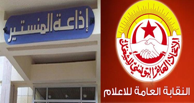 إذاعة المنستير الجامعة العامة للإعلام