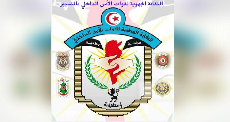 النقابة الجهوية لقوات الأمن الداخلي بالمنستير