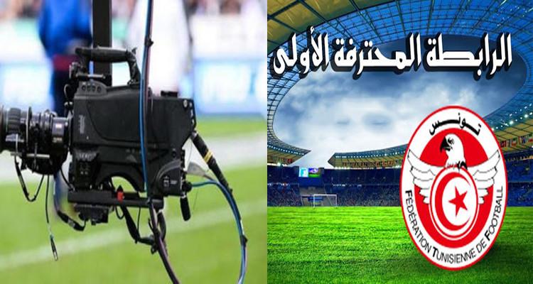 الرابطة الأولى: برنامج النقل التلفزي لمباريات الجولة 14