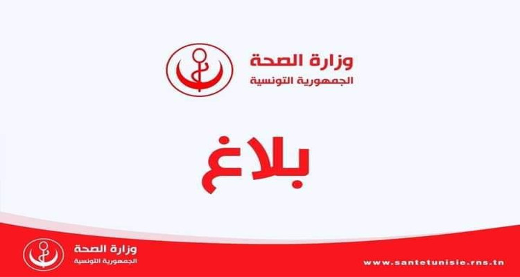 وزارة الصحة السلالة البريطانية كورونا تونس