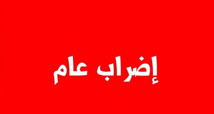 اضراب عام وطني لعمال الحضائر بمختلف القطاعات يوم 2 جوان القادم