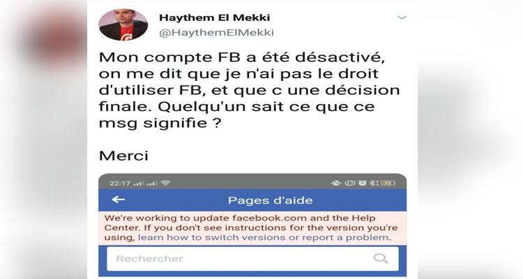 غلق حسابات تونسيين على الفايسبوك